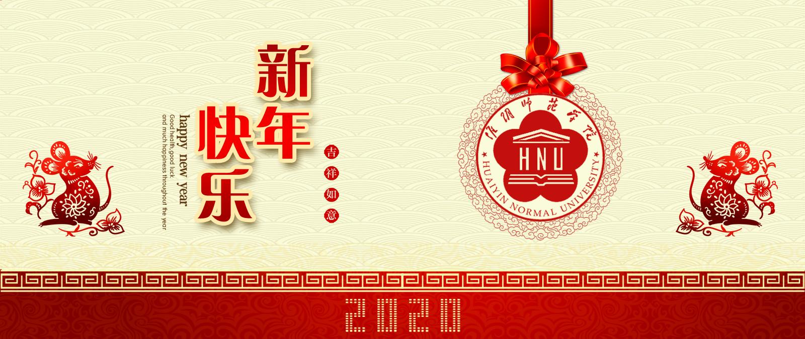 LOL博彩app2020新二贺词